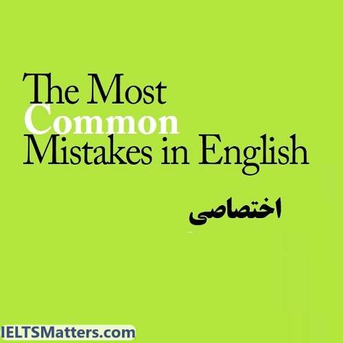 دانلود کتاب the most frequent mistakes in english