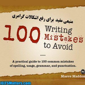 دانلود کتاب 100 اشکال رایج در رایتینگ، Writing Mistakes 100