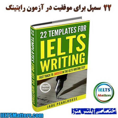 دانلود کتاب 22Templates for IELTS Writing