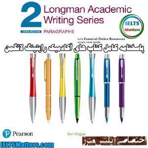 دانلود پاسخنامه تمرینات کتاب و راهنمای تدریس کتاب Longman Academic Writing Series 2