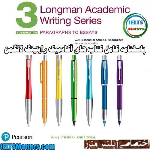 دانلود پاسخنامه تمرینات کتاب و راهنمای تدریس کتاب Longman Academic Writing Series 3