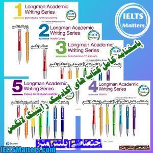دانلود مجموعه کامل پاسخنامه و راهنمای تدریس کتاب های Longman Academic Writing Series