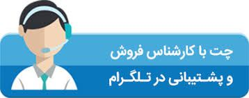 پشتیانی تلگرام