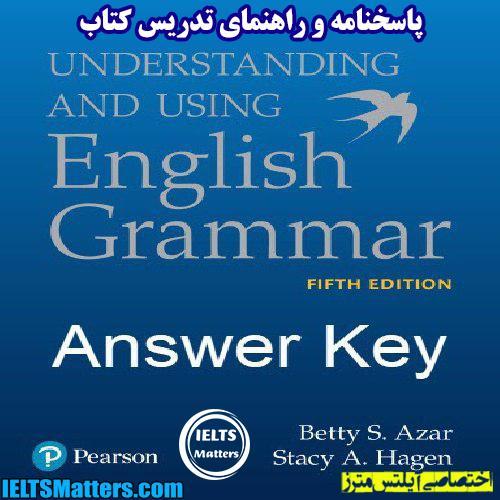 دانلود پاسخ تمرین و راهنمای تدریس کتاب English Grammar تالیف Betty Azar