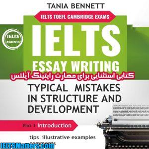 دانلود کتاب IELTS Essay Writing