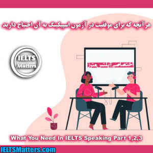 دانلود مجموعه What You Need In IELTS Speaking Complete Pack