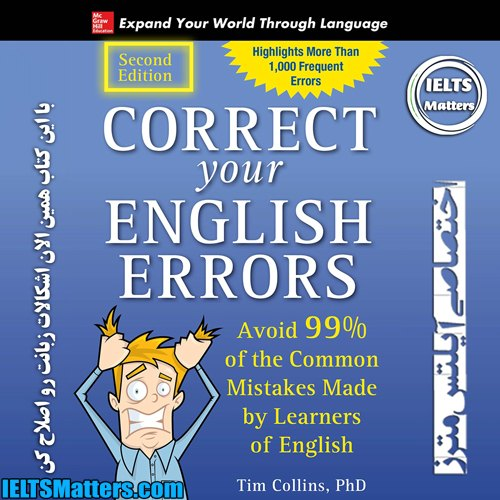 دانلود کتاب Correct Your English Errors