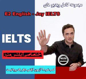 دانلود مجموعه کامل ویدیو های E2-English-Jay IELTS آپدیت شد 2021