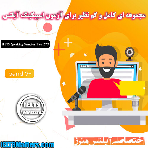 دانلود مجموعه-IELTS Speaking Samples 1 to 277