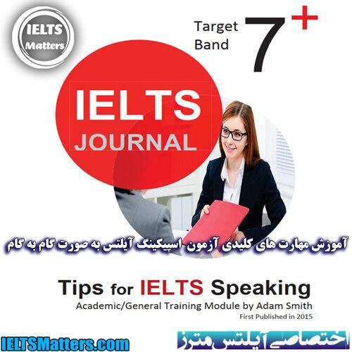دانلود مجله اسپیکینگ آیلتس ژورنال-IELTS Journal Speaking