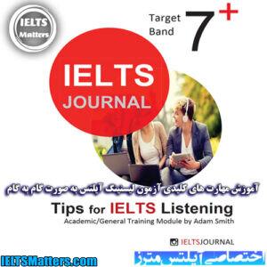 دانلود لیسنینگ آیلتس ژورنال-IELTS Journal Listening A&G