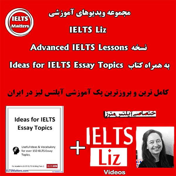 دانلود مجموعه ویدیوهای آموزشی IELTS Liz نسخه Advanced IELTS Lessons به همراه کتاب Ideas for IELTS Essay Topics