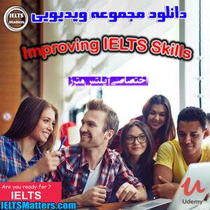 مجموعه ویدئویی Improving IELTS Skills-