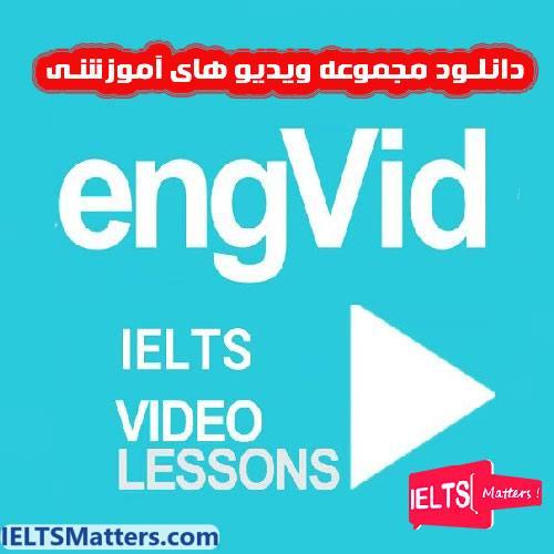 دانلود مجموعه ویدیو های آموزشی EngVid