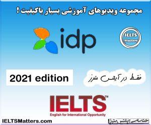 دانلود مجموعه ویدیوهای آموزشی آیلتس IDP-آپدیت شد 2021