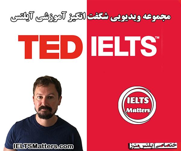 دانلود مجموعه ویدویی آموزشی آیلتس TED IELTS