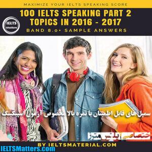 دانلود کتاب 100IELTS Speaking Part2 Band 8 Sample Answer