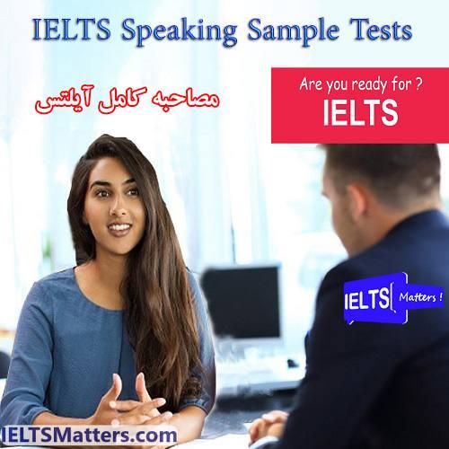 دانلود مصاحبه کامل آیلتس- IELTS Speaking Sample tests