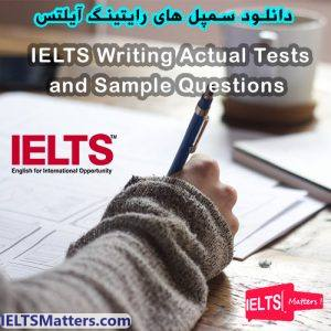 دانلود سمپل های رایتینگ آیلتس- IELTS Writing Actual Tests and Sample Questions
