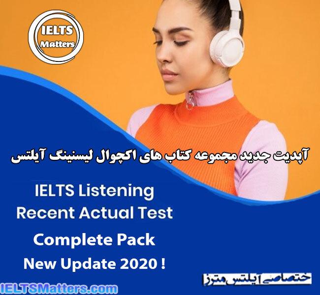 دانلود مجموعه کامل کتاب های اکچوال لیسنینگ-IELTS Listening Recent Actual Tests (آپدیت جدید)