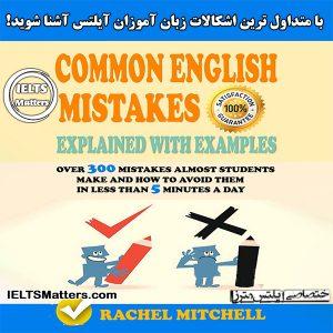 دانلود کتاب Common English Mistakes By Rachel Mitchell