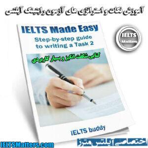دانلود کتاب IELTS Made Eaدانلود کتاب IELTS Made Easy-Guide to Writing Task 2sy-Guide to Writing Task 2