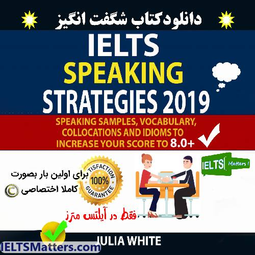 دانلود کتاب IELTS SPEAKING STRATEGIES 2019 -Julia White