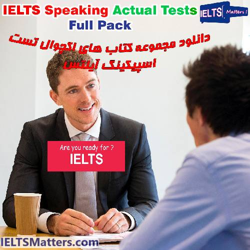 دانلود مجموعه کتاب های اکچوال تست اسپیکینگ آیلتس IELTS Speaking Actual Tests Full Pack