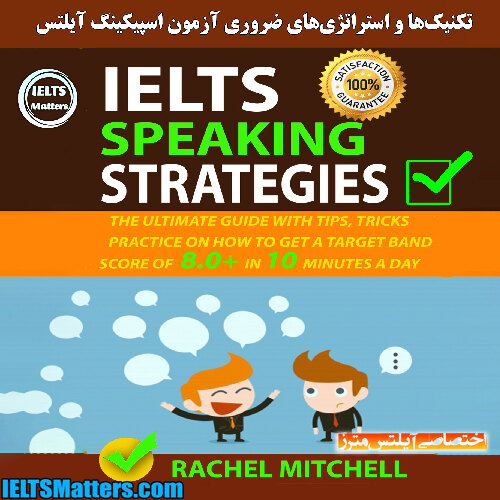 IELTS Speaking Strategies By Rachel Mitchelle
