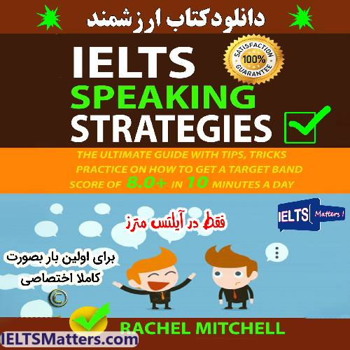 دانلود کتاب IELTS Speaking Strategies By Rachel Mitchelle