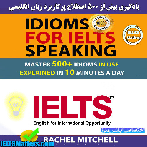 دانلود کتاب Idioms For IELTS Speaking Master 500+ Idioms