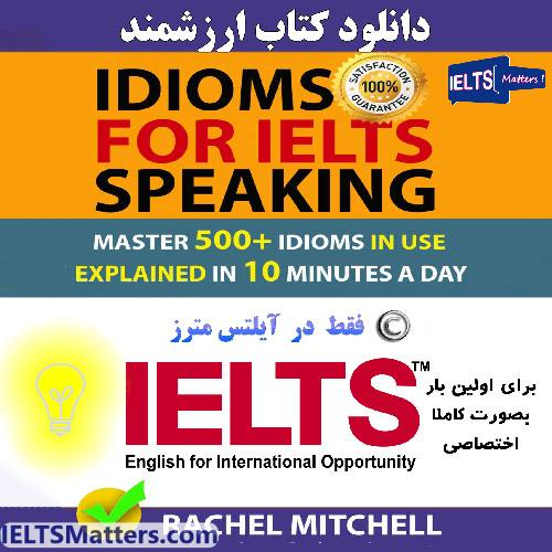 کتاب Idioms For IELTS Speaking Master 500+ Idioms In Use Explained In 10 Minutes A Day