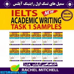 دانلود کتاب IELTS Academic Writing Task1 Samples Over 450 High Quality Samples
