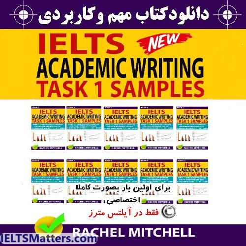 دانلود کتاب IELTS Academic Writing Task1 Samples Over 450 High Quality Samples