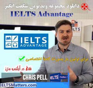 دانلود مجموعه ویدیویی بی نظیر IELTS Advantage