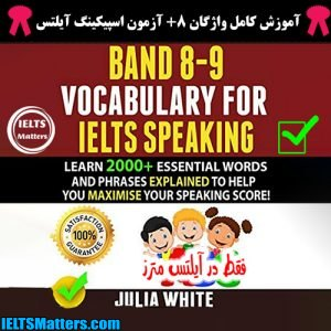 دانلود کتاب Band 8-9 Vocabulary For IELTS Speaking