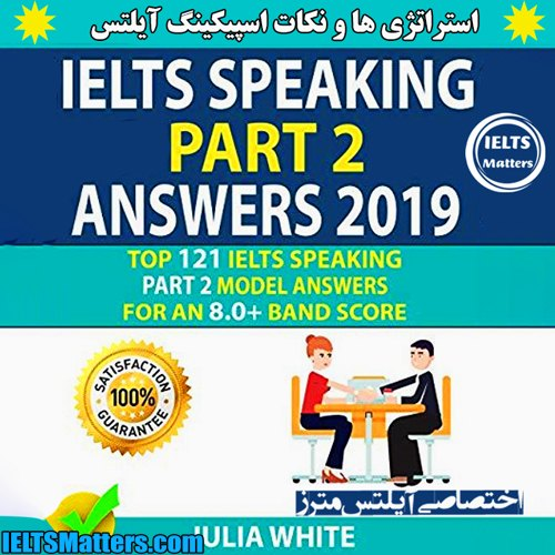 دانلود کتاب IELTS ُSpeaking Part 2 Answers 2019