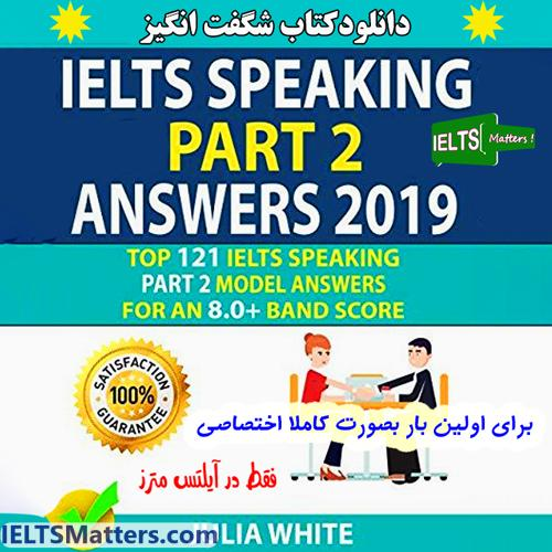 دانلود کتاب IELTS ُSpeaking Part 2 Answers 2019