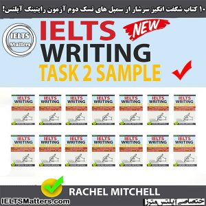 دانلود مجموعه کتاب های IELTS Writing Task 2 Samples By Rachel Mitchell All in One