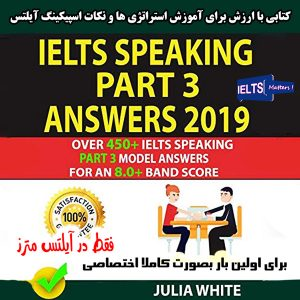 دانلود کتاب IELTS Speaking Part 3 Answers 2019