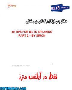 دانلود رایگان کتاب 40Tips For IELTS Speaking Part 2