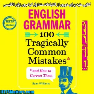 دانلود کتاب English Grammar 100 Tragically Common Mistakes