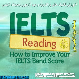دانلود کتاب IELTS Reading - How to improve your IELTS Test Band Score