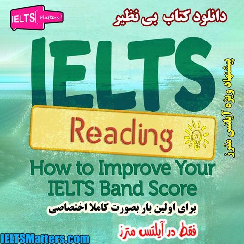 دانلود کتاب IELTS Reading - How to improve your IELTS Test Band Score