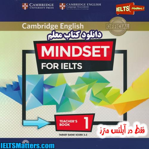 دانلود کتاب MINDSET for IELTS - Level1 Teacher's book