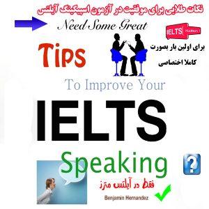 کتاب Need Some Great Tips to Improve Your IELTS Speaking