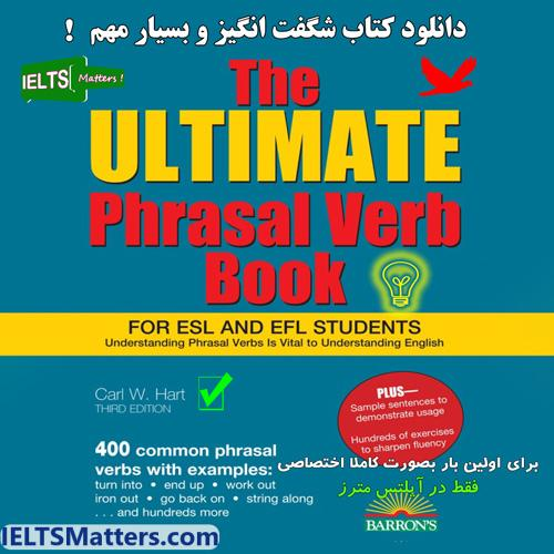 دانلود کتاب The Ultimate Phrasal Verb Book-Barron's