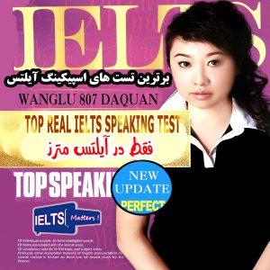 دانلود کتاب Top Real IELTS Speaking Test