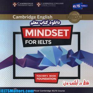 دانلود کتاب معلم MINDSET for IELTS - Foundation Teacher's book