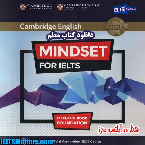 دانلود کتاب معلم MINDSET for IELTS - Foundation Teacher's book